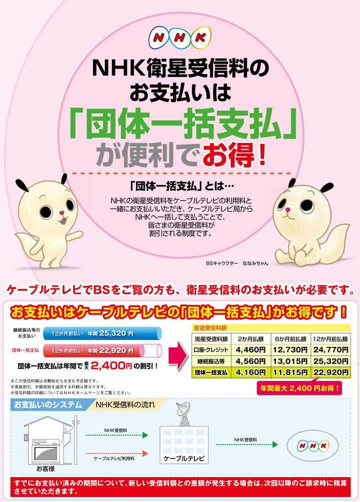 宇都宮ケーブルテレビ NHK衛星放送受信料「団体一括支払」